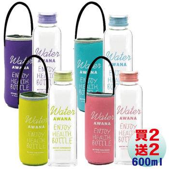 AWANA 馬卡龍塗鴉玻璃水瓶600ml附提袋(4色隨機款) 買2送2