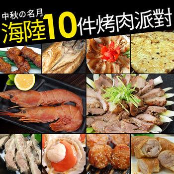 【築地一番鮮】中秋烤肉十全海陸10件派對組(約6-7人)