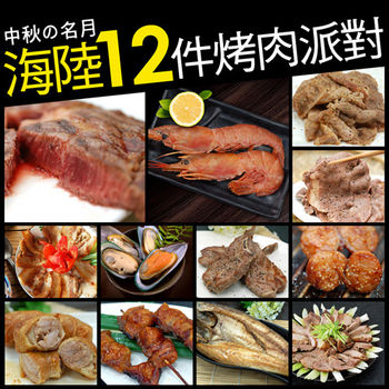 【築地一番鮮】中秋烤肉海陸12件派對組(約8-9人份)