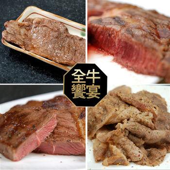 【築地一番鮮】中秋烤肉全牛饗宴(厚切沙朗+霜降牛+嫩肩牛+翼板牛)