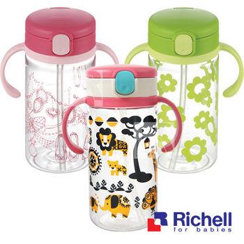 Richell日本利其爾 LC吸管水杯320ML(3款可選)
