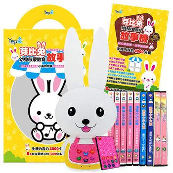 【YEP2】芽比兔幼兒啟蒙教育故事機 (加送防摔包+故事DVDx9)