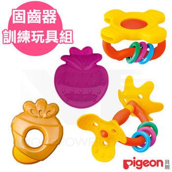 日本《Pigeon 貝親》固齒器訓練玩具組