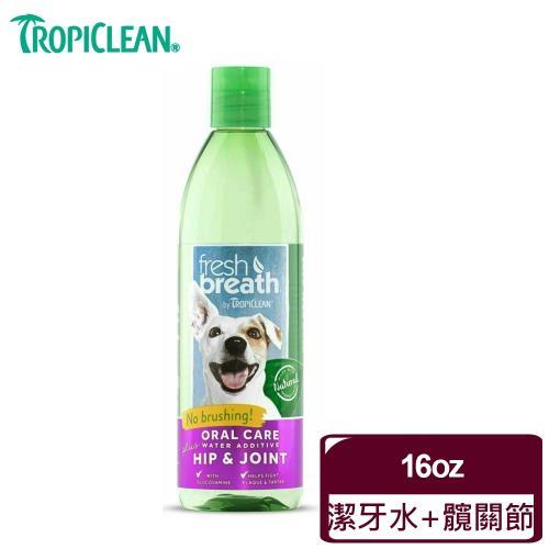 【Fresh breath鮮呼吸】潔牙水+髖關節473ml(貓狗適用)