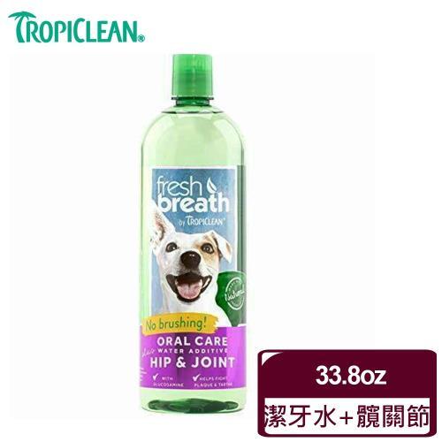 【Fresh breath鮮呼吸】潔牙水+髖關節1L(貓狗適用)
