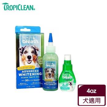 【Fresh breath鮮呼吸】強效美白潔牙凝膠 118ml(犬用)
