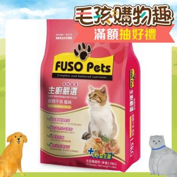 【FUSO Pets】主廚嚴選貓食-銀鱈干貝 飼料 1.5公斤 X 1包