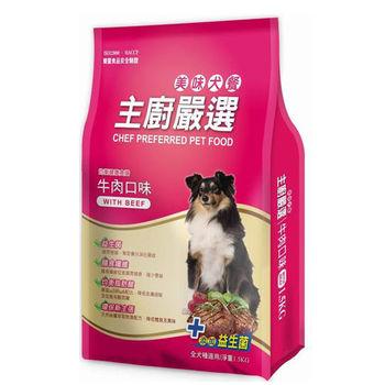 【FUSO Pets】主廚嚴選犬食-牛肉口味 飼料 1.5公斤 X 1包