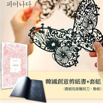 【買達人】韓國創意剪紙書套組(贈雕刻刀+切割墊板)-2入