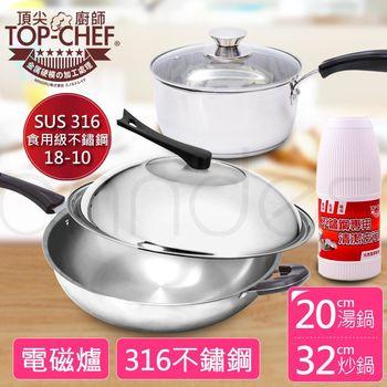 【頂尖廚師 Top Chef】經典316不鏽鋼複合金炒鍋 32公分+316油炸湯鍋 20公分