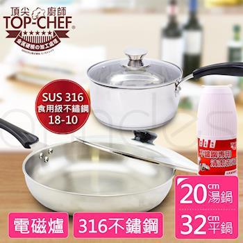 【頂尖廚師 Top Chef】經典316不鏽鋼複合金平底鍋 32公分+316油炸湯鍋 20公分