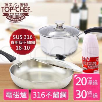 【頂尖廚師 Top Chef】經典316不鏽鋼複合金平底鍋 30公分+316油炸湯鍋 20公分
