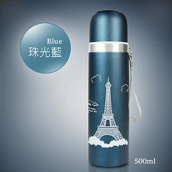 浪漫巴黎風-珠紗光澤 艾菲爾鐵塔不鏽鋼保溫瓶500ml