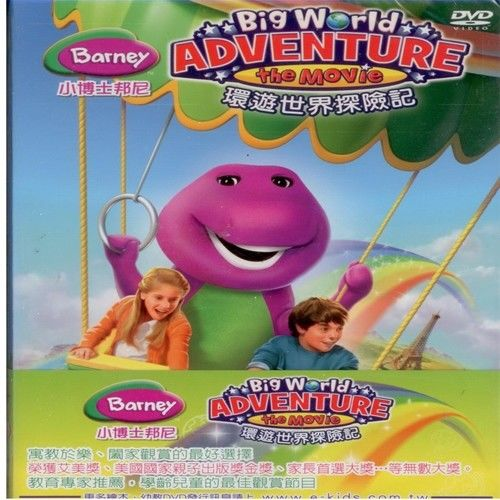 小博士邦尼電影版環遊世界探險記DVD