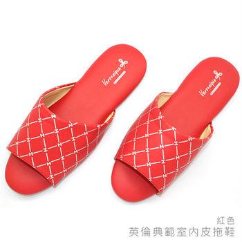 【333家居鞋】Veronique 英倫典範室內皮拖鞋-紅色