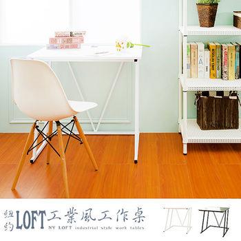 【 dayneeds 】紐約LOFT工業風80x60cm工作桌(純白色)