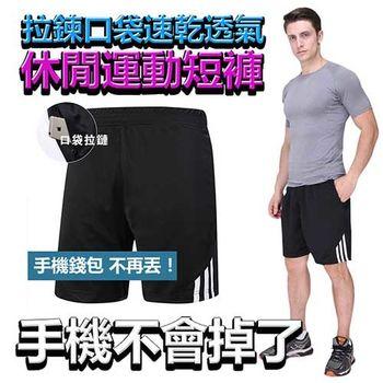 超值3件【M.G】酷男跑跑M-2XL拉鍊口袋速乾透氣運動短褲