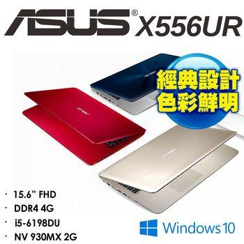 ASUS 華碩 X556UR 15.6吋FHD i5-6198DU  930MX 2G獨顯  高效能美型筆電