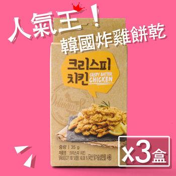韓國 炸雞餅乾 35gX3盒 原裝進口