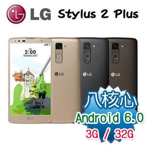 LG Stylus 2 Plus 32G/3G 八核5.7吋 雙卡機 K535T