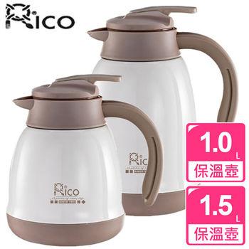 【RICO瑞可】不鏽鋼真空保溫保冷咖啡壺(1.5L+1.0L)