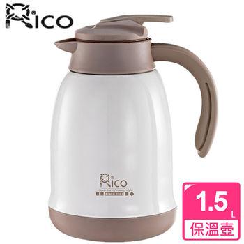 【RICO瑞可】不鏽鋼真空保溫保冷咖啡壺(1.5L)RC-1500