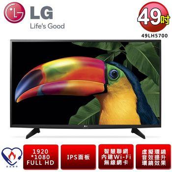 【LG樂金】49型IPS FHD LED智慧連網液晶電視(49LH5700)