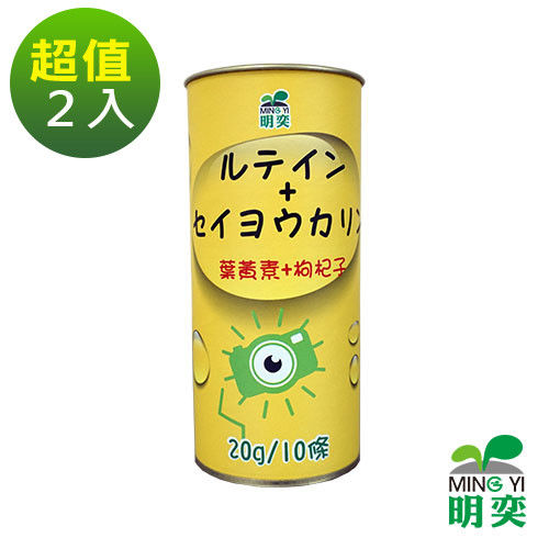 QQ葉黃素+枸杞子目明凍