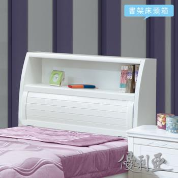 【優利亞-芬妮純白】單人3.5尺書架型床頭箱