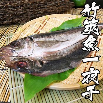【海鮮世家】現撈竹筴魚一夜干 *4片組 ( 200g±10%/片 )