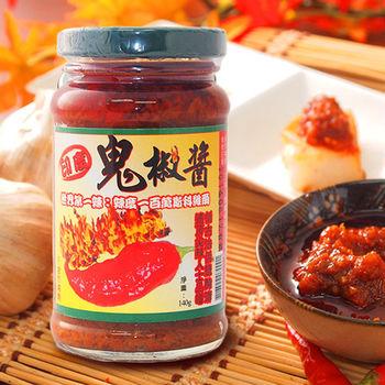 蘭欣山莊  印度鬼椒辣醬(蒜味) 140g