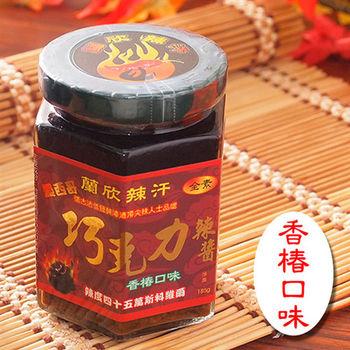 蘭欣山莊  墨西哥巧克力辣椒醬(全素‧香椿味) 185g