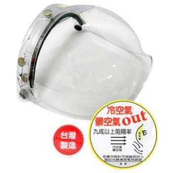 【防曬超值組】抗UV耐磨泡泡安全帽鏡面甲式(3色可選)+防曬遮陽裙x1