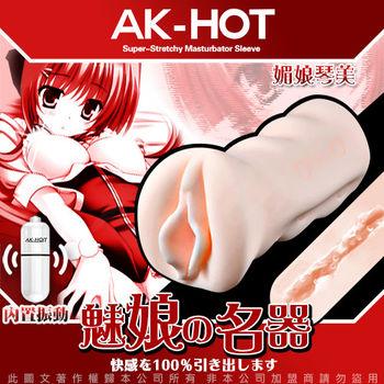 AK-HOT 媚娘的名器 電動自慰套 02媚娘琴美
