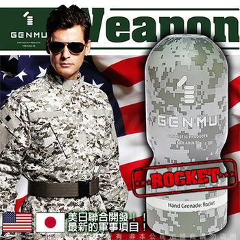 日本GENMU 美日共同開發 WEAPON 迷彩真妙杯 ROCKET火箭