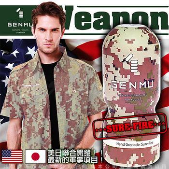 日本GENMU 美日共同開發 WEAPON 迷彩真妙杯 TSURE-FIRE激光