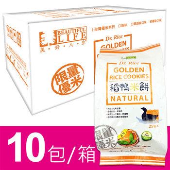 『美好人生Dr. Rice』稻鴨米餅-羅勒口味(10包/箱/2箱))-即期品