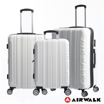 AIRWALK LUGGAGE - 品牌系列  碳纖直紋 20+24+28吋 三箱組拉鍊行李箱 - 極簡白