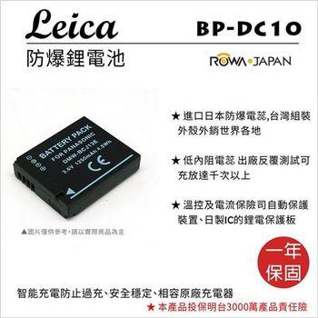ROWA 樂華 For LEICA 徠卡 BP-DC10 / BCJ13 電池