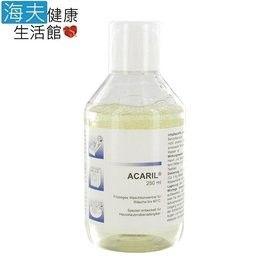 德國進口Acaril防螨濃縮洗衣精 (250ml)