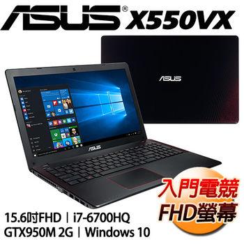 ASUS 華碩 X550VX-0083J6700HQ 15.6吋FHD i7-6700HQ 獨顯GTX950 2G Win10高效能電競筆電