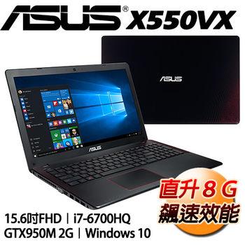 ASUS 華碩 X550VX-0113J6700HQ 15.6吋FHD i7-6700HQ 獨顯GTX950 2G Win10高效能電競筆電