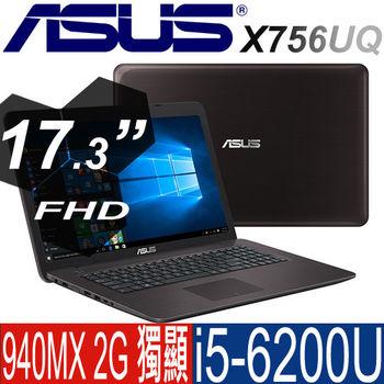 ASUS 華碩 X756UQ-0021A6200U 17.3吋FHD i5-6200U  獨顯940MX 2G  經典款效能筆電