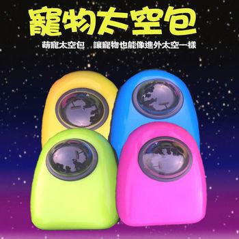 寵物外出包推薦 寵物太空包 小型寵物外出包 寵物背包 太空包後背包 3色可選 FOAE001