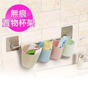 4格無痕 廚房衛浴收納置物杯
