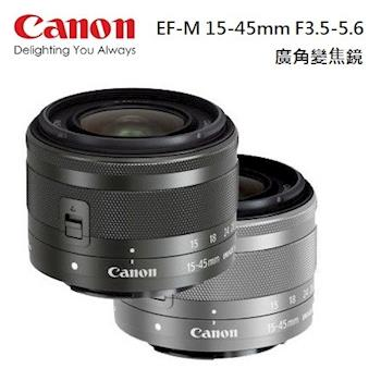 【Canon】EF-M 15-45mm F3.5-5.6 IS STM (公司貨) 拆鏡