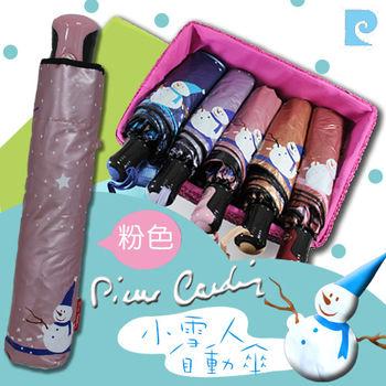 【皮爾卡登】防曬抗UV星空雪人自動雨傘