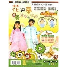 【pierre cardin】花與夢兒童前開式卡通雨衣