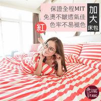 精紡紗 【熱情紅】雙人加大三件式床包 枕套組