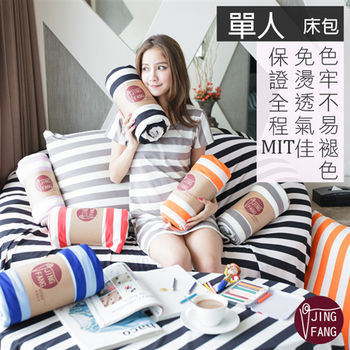 【 精紡紗】品味直紋 雙人四件式被套床包組- 6色